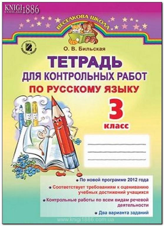 Гдз По Русскому Языку 3 Класс Тетрадь Для Контрольных Работ