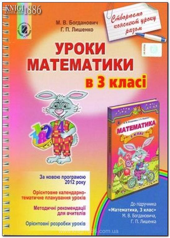 Богданович 3 Кл Математика Решебник