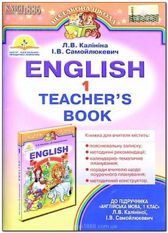 з калініна гдз клас мови англійської 4