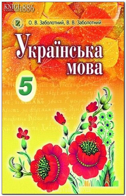 украинский заболотний гдз