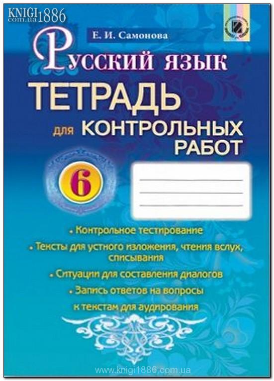 Русский язык 1 класс полякова 1 часть решебник.