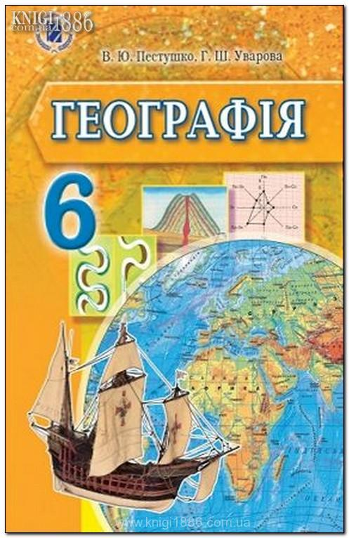 Гдз 7 класс география бойко михели