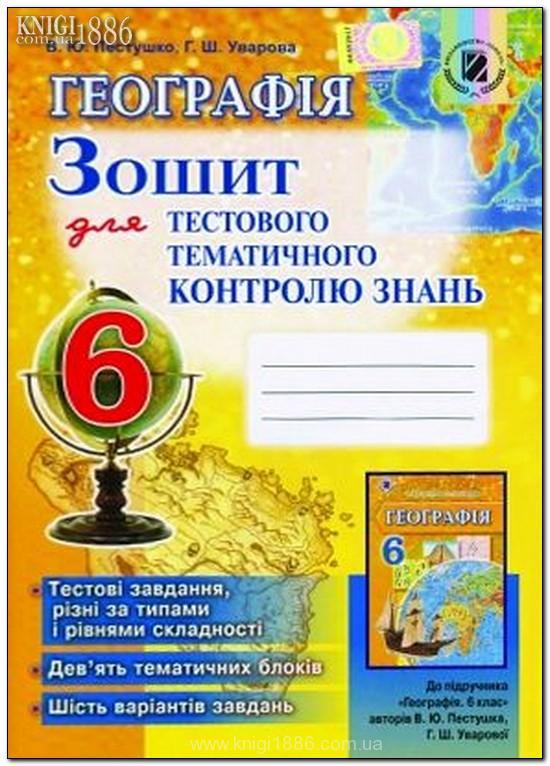 Решебник по географии 8 класс пестушко уварова