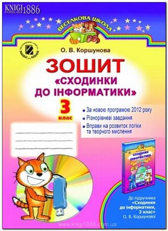 Vesna-books.com.ua информатика 3 класс коршунова ответы