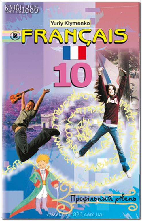 Французский язык 10 класс Клименко