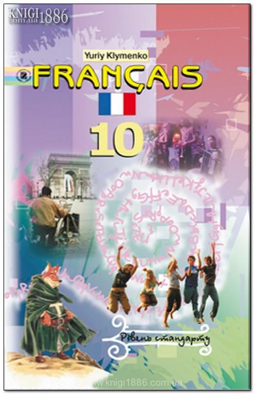 10 клименко французский гдз