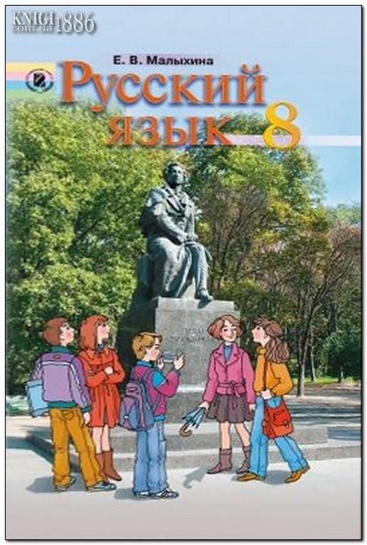 Гдз по русскому языку 8 класс малыхина