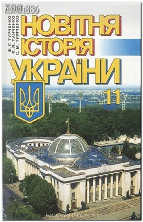 Новейшая история украины 11 класс турченко
