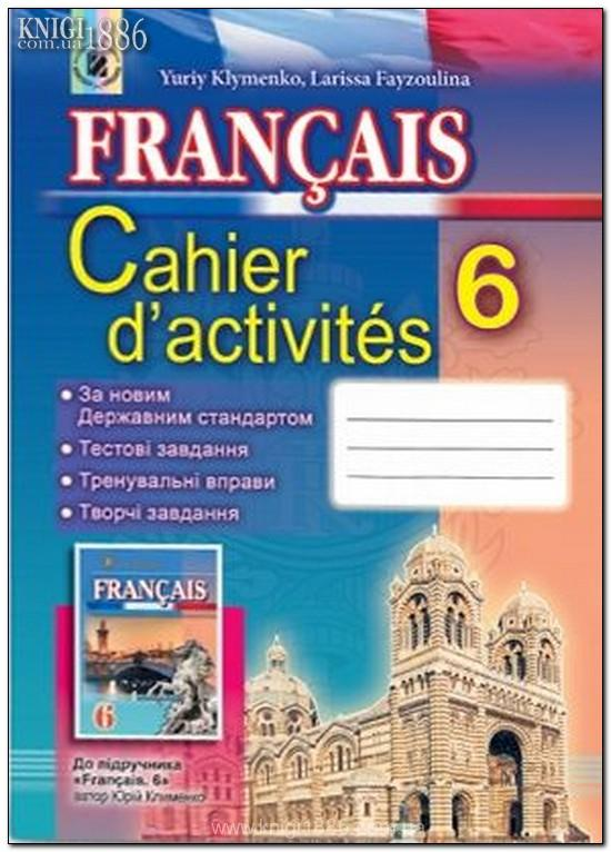 Гдз 4 Клас Французька Мова Чумак