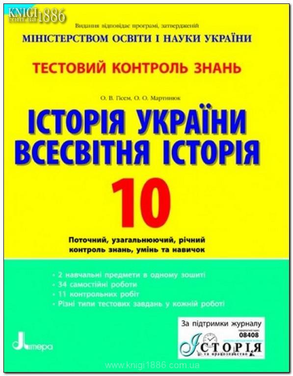 в украине гдз 9 купить класс