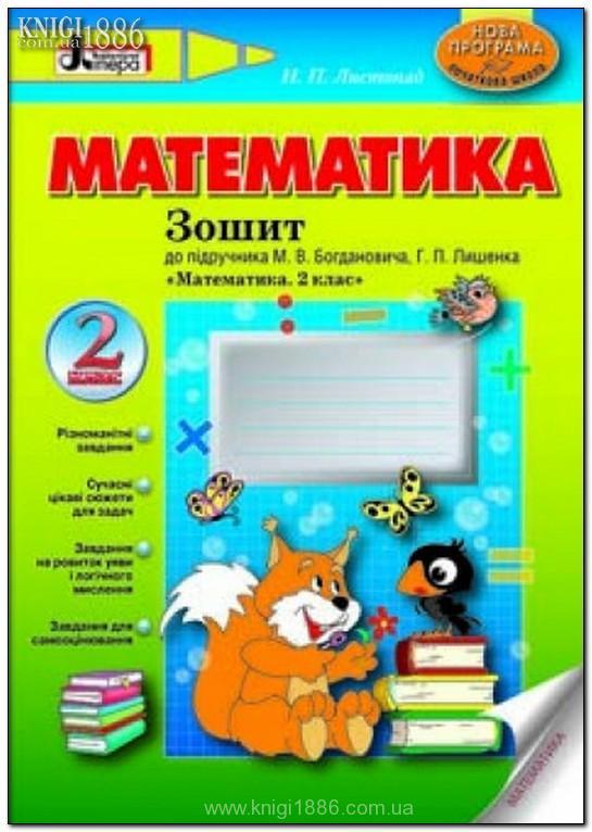 Полный и качественный решебник (гдз) математика