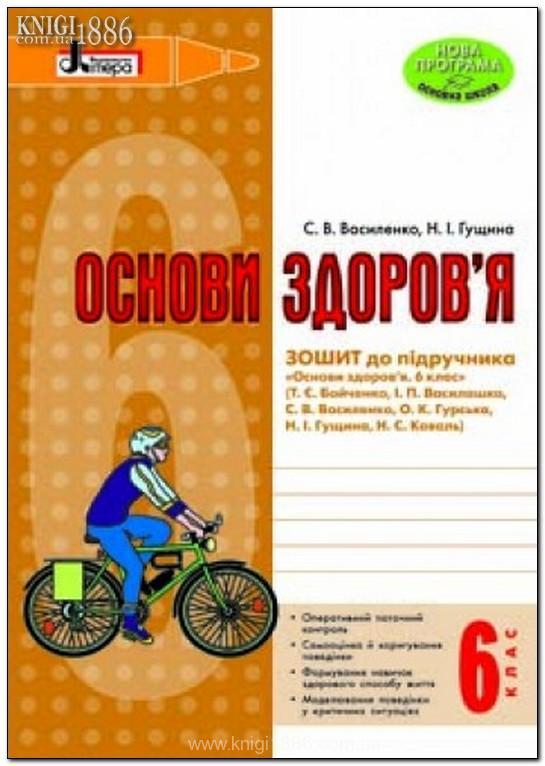 Готовые домашние задания 5 класс основы здоровья т.э бойченко
