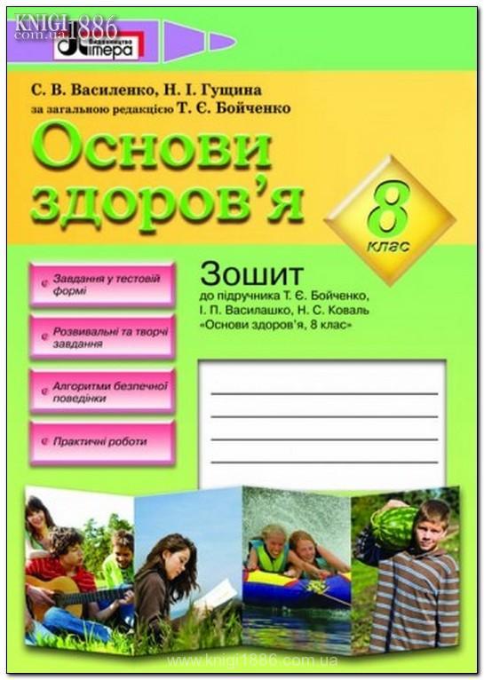 Гдз Основы Здоровья 8 Класс Тетрадь Бойченко