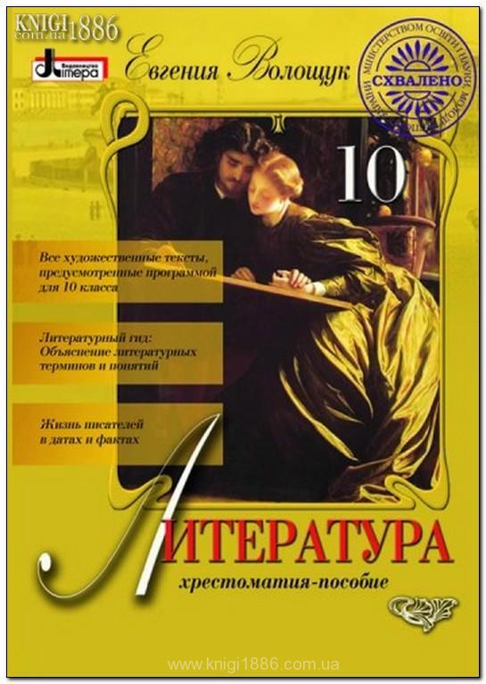 Учебник по русской литературе 6 класс 2018 год волощук генеза киев