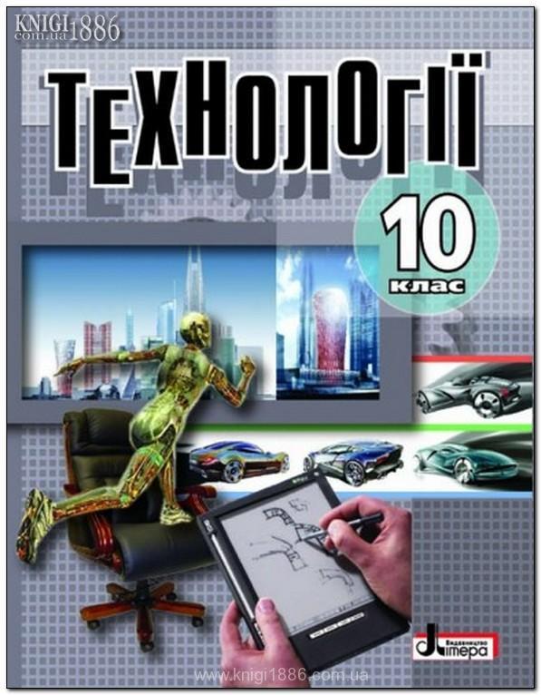 Учебник технологии 10 класс коберник