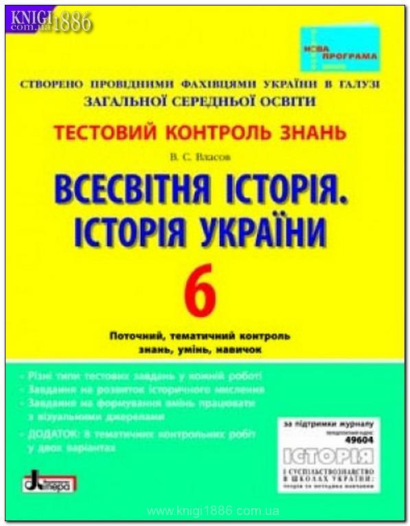 6 класс учебная программа украина