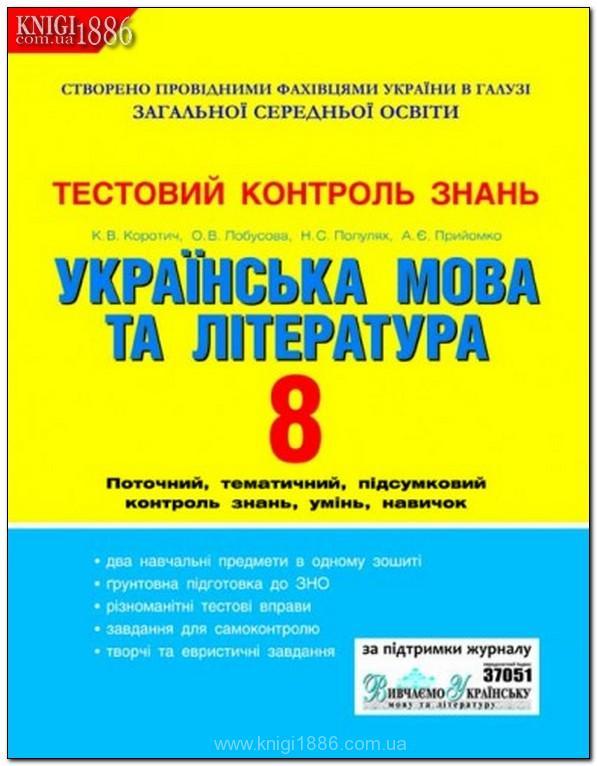 сочинения по украинской литературе яновский