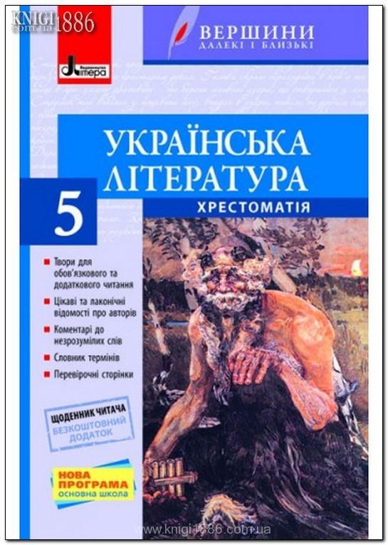 гдз українська література паращич