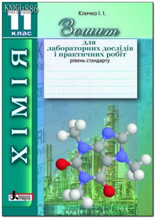 Клас хімія 9 кличко гдз
