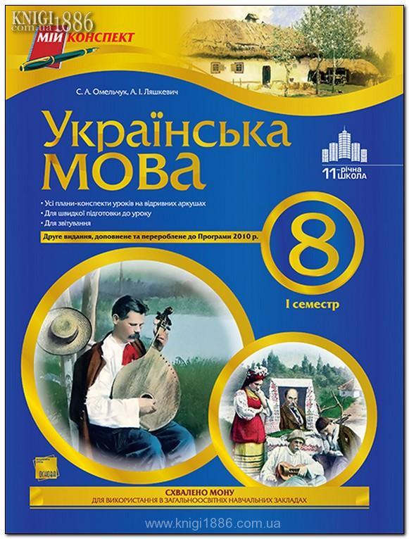 Мій Конспект Українська Мова 4 Клас 2 Семестр Скачать