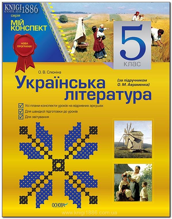 Гдз по украинской литературе 5 класс коваленко