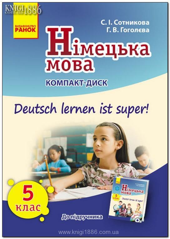 Немецкий 9 класс сотникова с