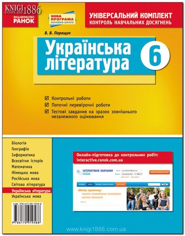 Основы здоровья 5 класс решебник до зошита с.а.демчук