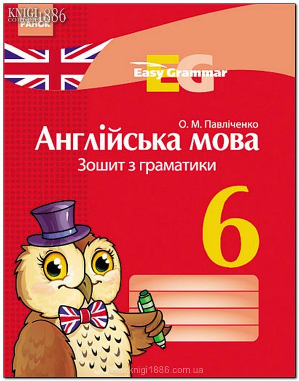 easy grammar о.м.павличенко английский язык тетрадь по грамматике за 8 класс издательство ранок решебник