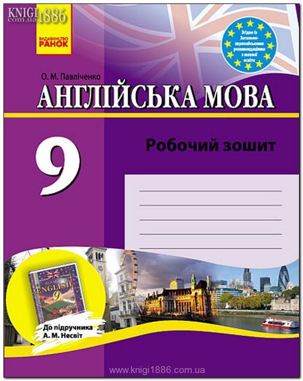 Ответы на английский язык 9 класс рабочая тетрадь павличенко