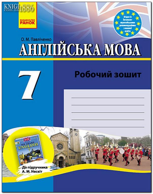 Гдз 7 Класс Английский К Учебнику Несвит О.м.павличенко
