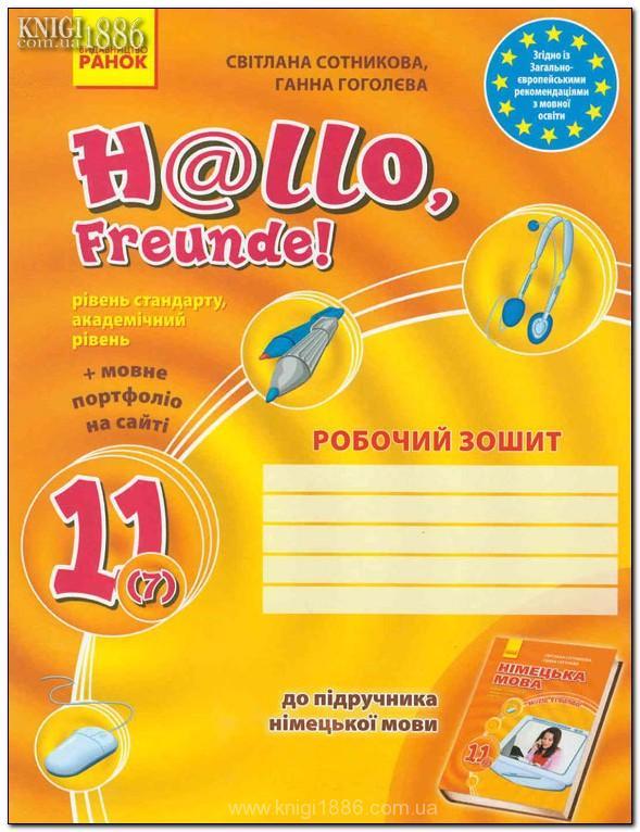 Сотникова hallo freunde 11 класс