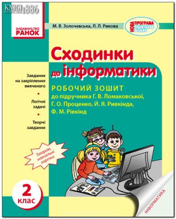 Сходинки до информатики 3 4 классы