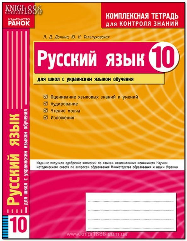 Ответы русский язык 8 класс: комплексная тетрадь для контроля знаний донина л д