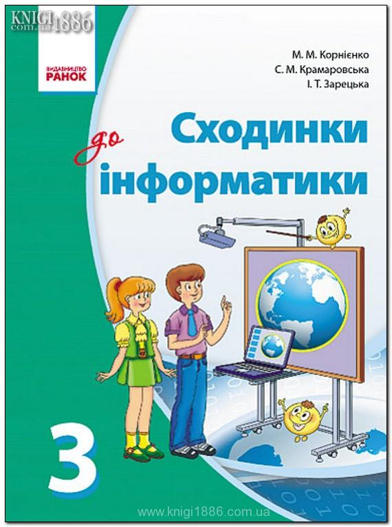 2 сходинки гдз зарецька крамаровська информатики клас корниэнко