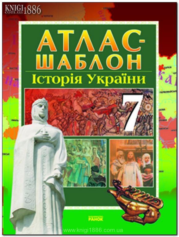 Гдз история украины ф г турченко