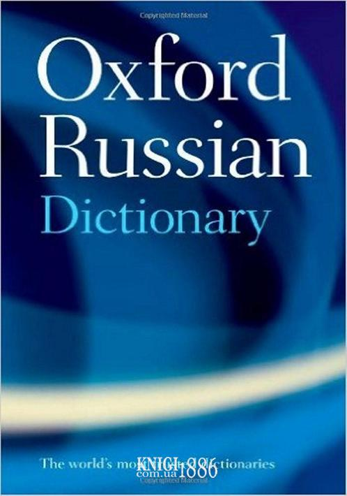 Словарь «Oxford Russian Dictionary», Marcus Wheeler, Boris Unbegaun, Paul Falla, Della Thompson | Oxford University Press