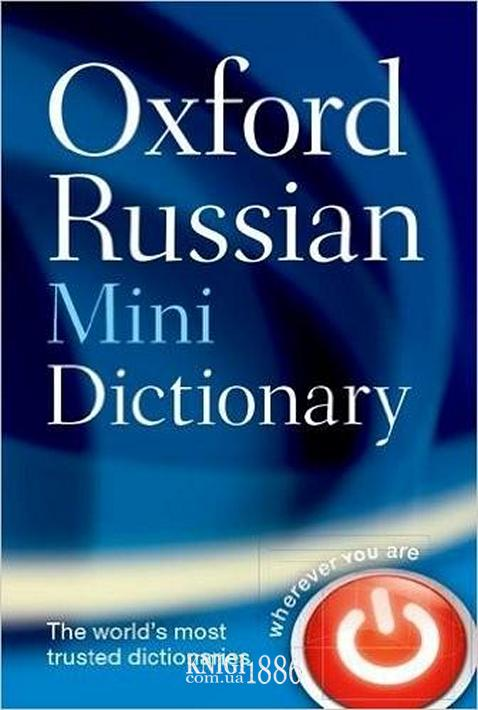 Словарь «Oxford Russian Mini Dictionary»,  | Oxford University Press