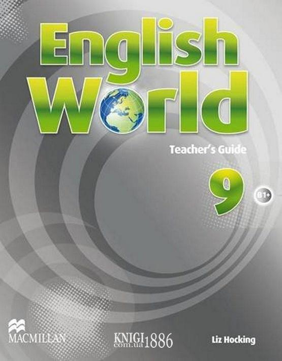 Книга для учителя «English World», уровень 9, Mary Bowen, Liz Hocking, Wendy Wren | Macmillan