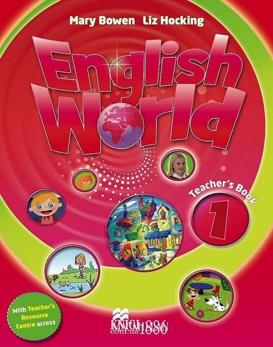 Книга для учителя «English World», уровень 1, Mary Bowen, Liz Hocking | Macmillan
