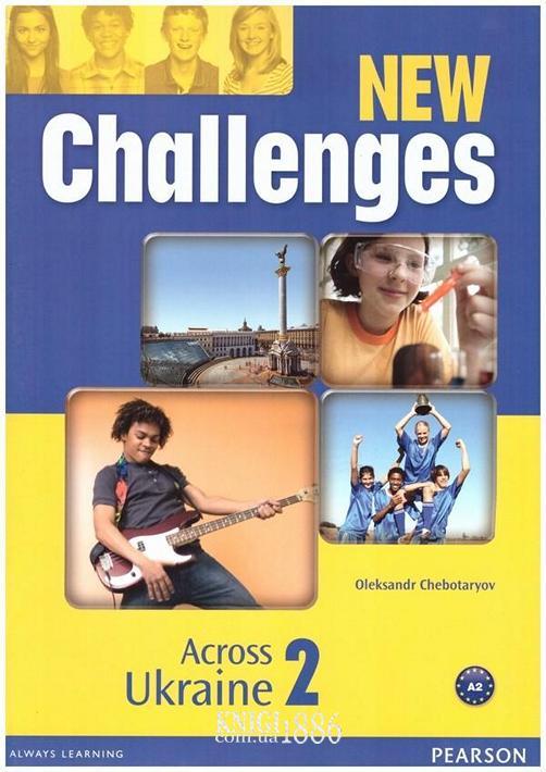 Упражнения «New Challenges», уровень 2, Oleksandr Chebotaryov | Pearson-Longman