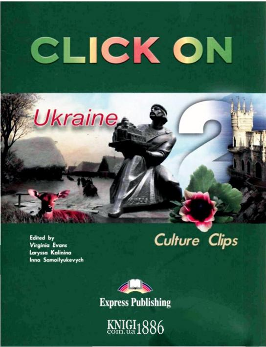 Упражнения «Click On», уровень 2, Virginia Evans | Exspress Publishing