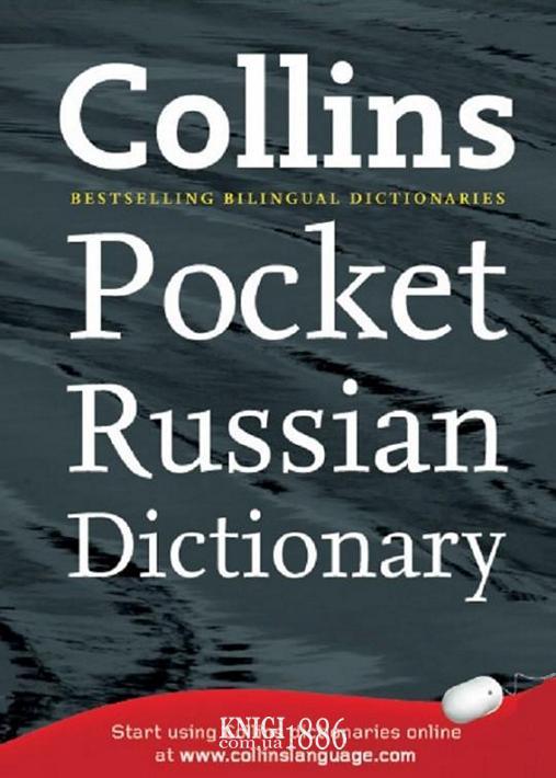 Словарь «Collins GEM Russian Dictionary», Светлана Иванова, Ольга Стот, Альбина Озиева | Collins