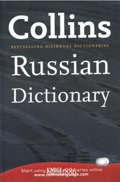Словарь «Collins Russian Dictionary Hardback», Светлана Иванова, Ольга Стот, Альбина Озиева | Collins