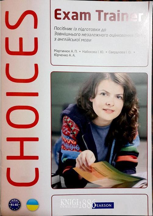 Экзамен «Choices», уровень (B2) Upper-Intermediate, Мартинюк А.П., Набокова І.Ю.   Pearson-Longman