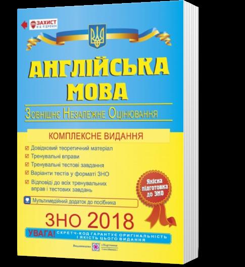 ЗНО 2018 Английский язык - Валигура від видавництва ПіП