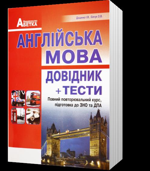 ЗНО 2018 Английский язык - Евчук издательство Абетка
