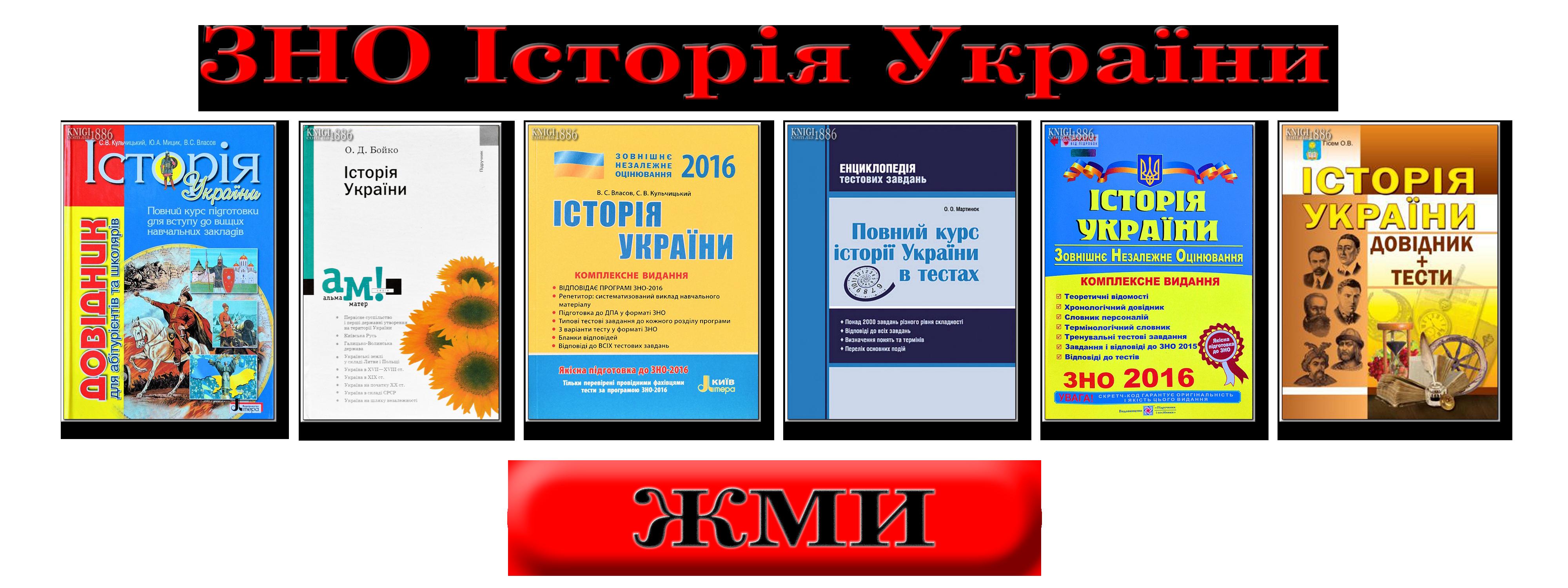 Кульчицкий история украины 10 класс