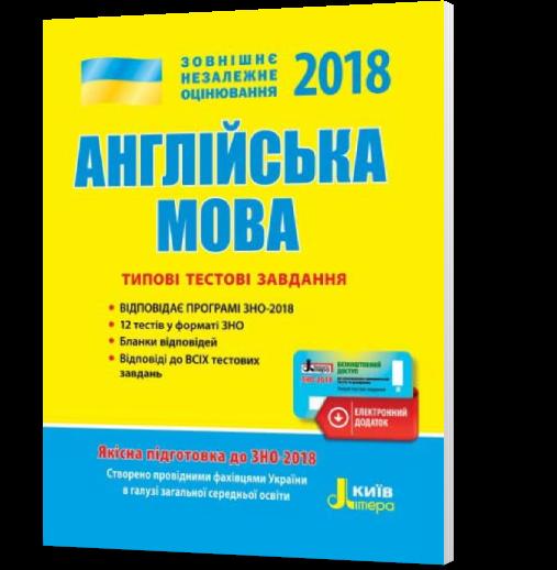 ЗНО 2018 Английский язык - Мясоєдова от издательства Літера